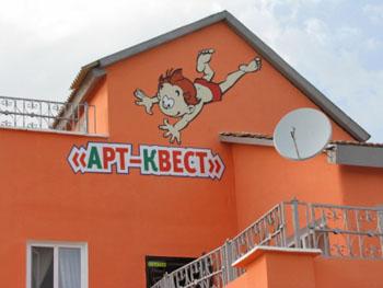 Лагерь Арт Квест